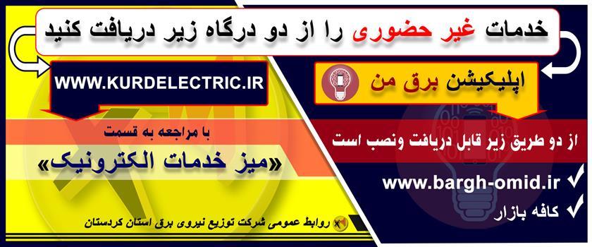 خدمات غیر حضوری برق کردستان