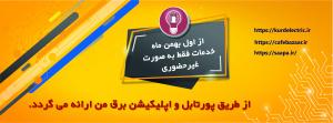 ارائه خدمات شرکت توزیع نیروی برق کردستان به صورت غیر حضوری از ابتدای بهمن ماه