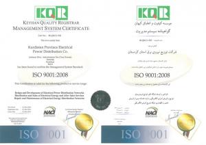 گواهینامه سیستم مدیریت ISO 9001-2008