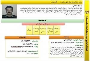 معرفی مدیر برق شهرستان کامیاران